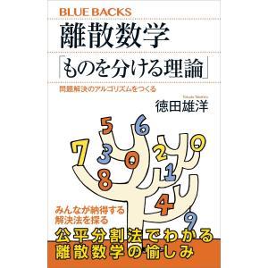 【初回50%OFFクーポン】離散数学「ものを分ける理論」 問題解決のアルゴリズムをつくる 電子書籍版 / 徳田雄洋|ebookjapan