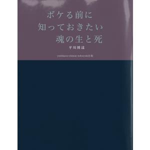 ボケる前に知っておきたい 魂の生と死 電子書籍版 / 著:平川博達|ebookjapan