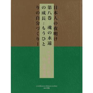 日本人の夜明け 第八巻 魂の永遠の成長-もうひとりの自分づくり- 電子書籍版 / 著:平川博達 著:吉川宣行 著:吉野万菜|ebookjapan