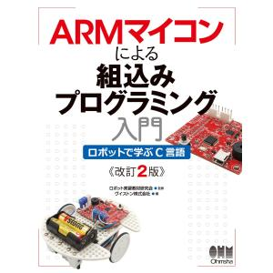 ARMマイコンによる組込みプログラミング入門 ロボットで学ぶC言語(改訂2版) 電子書籍版 / 監修...