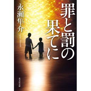 罪と罰の果てに 電子書籍版 / 永瀬隼介|ebookjapan