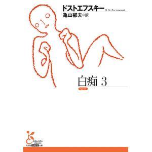 白痴3 電子書籍版 / ドストエフスキー/亀山郁夫(訳)