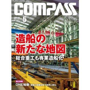 海事総合誌COMPASS2018年5月号 造船の新たな地図 総合重工も専業造船化 電子書籍版 / 編:COMPASS編集部 ebookjapan