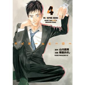 マイホームヒーロー (4) 電子書籍版 / 原作:山川直輝 漫画:朝基まさし|ebookjapan