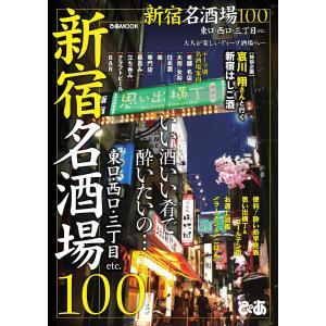ぴあMOOK 新宿名酒場100 電子書籍版 / ぴあMOOK編集部|ebookjapan