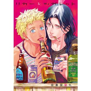 リカー&シガレット 電子書籍版 / 座裏屋蘭丸|ebookjapan