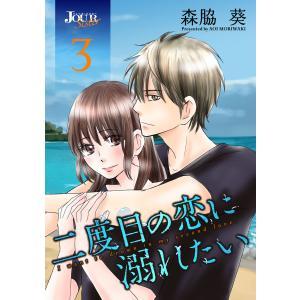 二度目の恋に溺れたい (3) 電子書籍版 / 森脇葵|ebookjapan