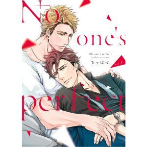 【初回50%OFFクーポン】No one's perfect act.1 電子書籍版 / 著:ちゃばす ebookjapan