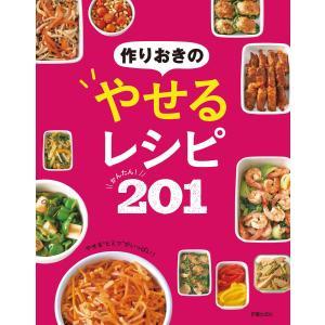 作りおきのやせるレシピ かんたん!201 電子書籍版 / 編:新星出版社編集部|ebookjapan