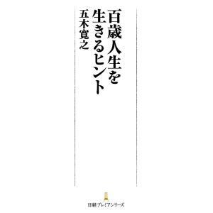 百歳人生を生きるヒント 電子書籍版 / 著:五木寛之|ebookjapan
