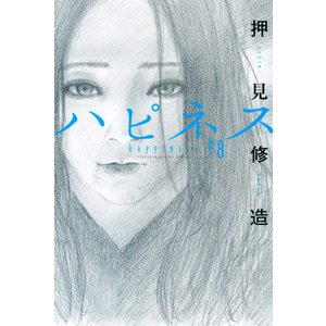 ハピネス (8) 電子書籍版 / 押見修造