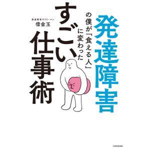 著者:借金玉 出版社:KADOKAWA 提供開始日:2018/05/25 タグ:趣味・実用 教養・カ...