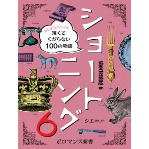 er-ショートニング6 まだまだ出てくる短くてくだらない100の物語 電子書籍版 / 著者:シエ|ebookjapan