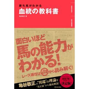 勝ち馬がわかる 血統の教科書(池田書店) 電子書籍版 / 著:亀谷敬正