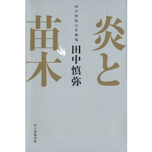 著:田中慎弥 出版社:PHP研究所 連載誌/レーベル:毎日新聞出版 提供開始日:2018/05/25...
