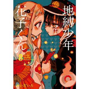 地縛少年 花子くん (8) 電子書籍版 / あいだいろ ebookjapan
