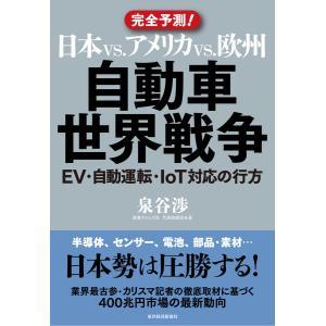 日本vs.アメリカvs.欧州 自動車世界戦争―EV・自動運転・IoT対応の行方 電子書籍版 / 著:泉谷渉|ebookjapan