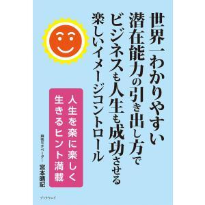 世界一わかりやすい滞在能力の引き出し方でビジネスも人生も成功させる楽しいイメージコントロール 電子書籍版 / 宮本晴記|ebookjapan