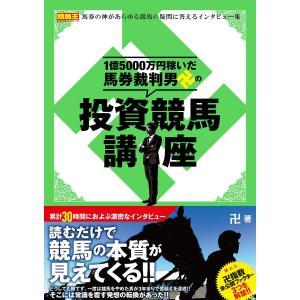 1億5000万円稼いだ馬券裁判男卍の投資競馬講座 電子書籍版 / 卍 ebookjapan