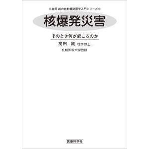 【初回50%OFFクーポン】核爆発災害 電子書籍版 / 高田純|ebookjapan