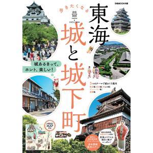 ぴあMOOK 東海歩きたくなる城と城下町 電子書籍版 / ぴあMOOK編集部|ebookjapan