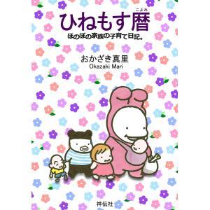 ひねもす暦 ほのぼの家族の子育て日記。 電子書籍版 / おかざき真里|ebookjapan