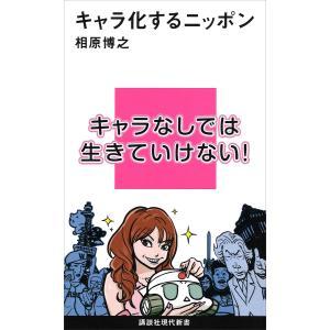 キャラ化するニッポン 電子書籍版 / 相原博之|ebookjapan