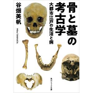 骨と墓の考古学 大都市江戸の生活と病 電子書籍版 / 著者:谷畑美帆 ebookjapan
