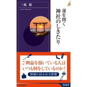 運を開く 神社のしきたり 電子書籍版 / 著:三橋健|ebookjapan