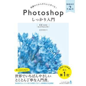 Photoshop しっかり入門 増補改訂 第2版 【CC完全対応】[Mac & Windows対応...