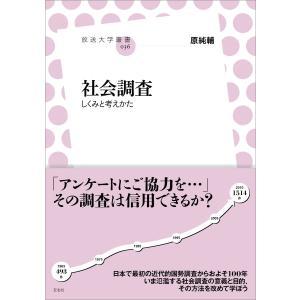 社会調査 電子書籍版 / 原純輔|ebookjapan