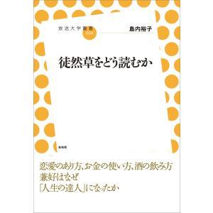 徒然草をどう読むか 電子書籍版 / 島内裕子|ebookjapan