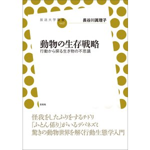 動物の生存戦略 電子書籍版 / 長谷川眞理子|ebookjapan