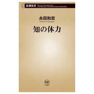 知の体力(新潮新書) 電子書籍版 / 永田和宏 ebookjapan