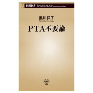 PTA不要論(新潮新書) 電子書籍版 / 黒川祥子