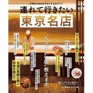 ぴあMOOK 連れて行きたい東京名店 電子書籍版 / ぴあMOOK編集部|ebookjapan