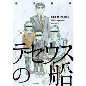 テセウスの船 (4) 電子書籍版 / 東元俊哉|ebookjapan
