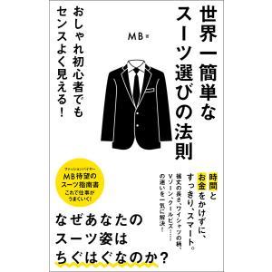 世界一簡単なスーツ選びの法則 電子書籍版 / 著:MB