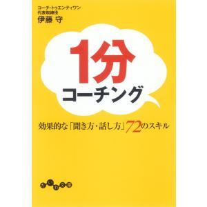 1分コーチング 電子書籍版 / 伊藤守|ebookjapan
