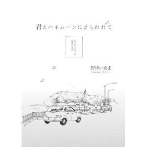 君とハネムーンにさらわれて 電子書籍版 / 野津いぬま|ebookjapan