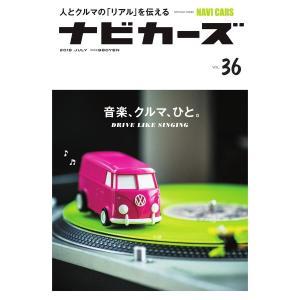NAVI CARS Vol.36 2018年7月号 電子書籍版 / NAVI CARS編集部 ebookjapan