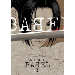 【初回50%OFFクーポン】BABEL (1) 電子書籍版 / 石川優吾 ebookjapan