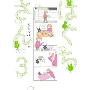 はぐちさん (3)【電子限定特典付】 電子書籍版 / くらっぺ|ebookjapan