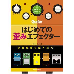 ギター・マガジン はじめての歪みエフェクター 定番機種を聴き比べ! 電子書籍版 / 著:いちむらまさき|ebookjapan