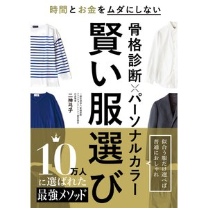 骨格診断×パーソナルカラー 賢い服選び 電子書籍版 / 著:二神弓子