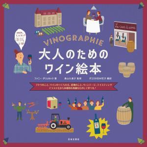 大人のためのワイン絵本 電子書籍版 / 著:ファニー・ダリュセック 監修:奥山久美子
