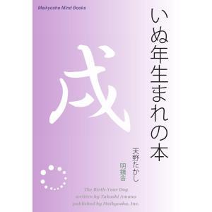いぬ年生まれの本 電子書籍版 / 著:天野たかし ebookjapan