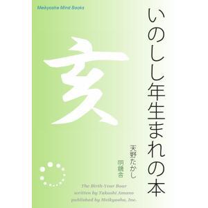 いのしし年生まれの本 電子書籍版 / 著:天野たかし ebookjapan