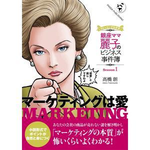 銀座ママ麗子のビジネス事件簿1 電子書籍版 / 高橋 朗|ebookjapan