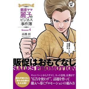 銀座ママ麗子のビジネス事件簿4 電子書籍版 / 高橋 朗|ebookjapan